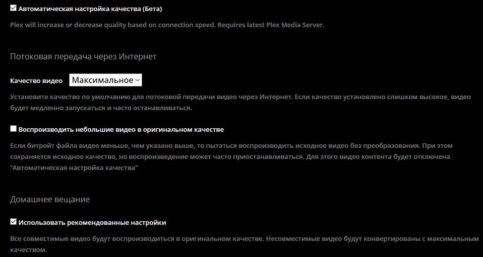 Plex – установка домашнего медиа сервера на Unraid 6.8.3 24
