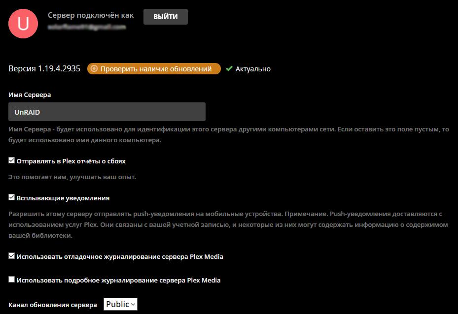 Plex – установка домашнего медиа сервера на Unraid 6.8.3 27