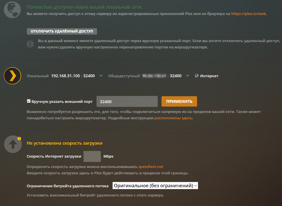 Plex – установка домашнего медиа сервера на Unraid 6.8.3 36