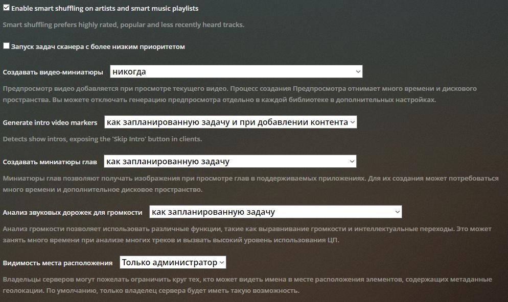Plex – установка домашнего медиа сервера на Unraid 6.8.3 39