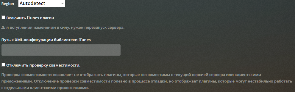 Plex – установка домашнего медиа сервера на Unraid 6.8.3 40
