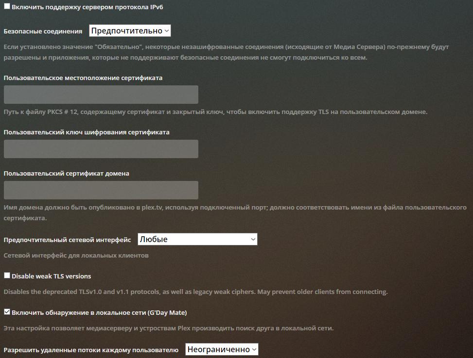 Plex – установка домашнего медиа сервера на Unraid 6.8.3 41