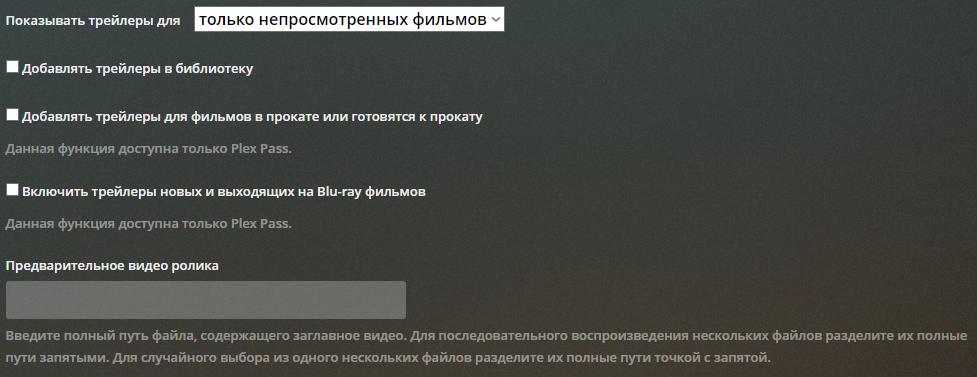 Plex – установка домашнего медиа сервера на Unraid 6.8.3 47
