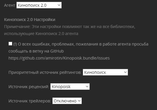 Plex – установка домашнего медиа сервера на Unraid 6.8.3 55
