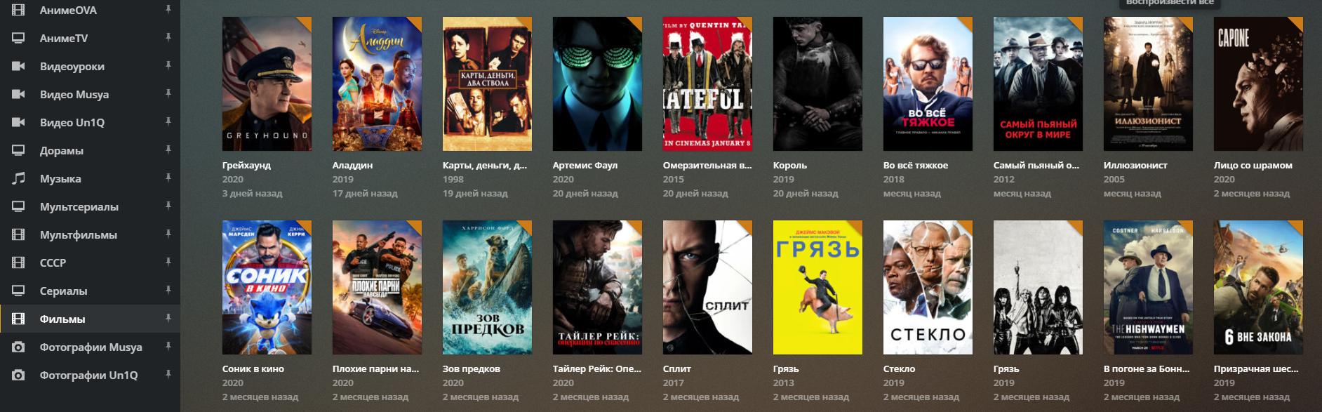 Plex – установка домашнего медиа сервера на Unraid 6.8.3 61