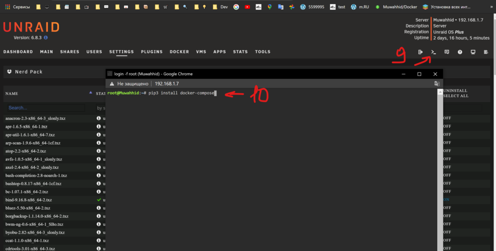 Docker Compose - упрощаем установку пакетов на Unraid 6.8.3 7