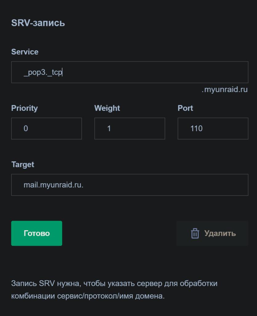 Mailcow - поднимаем свой почтовый сервер на Unraid 6.8.3 31