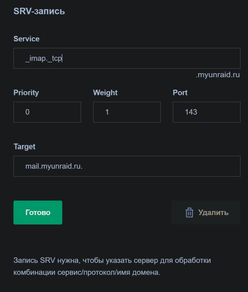Mailcow - поднимаем свой почтовый сервер на Unraid 6.8.3 30