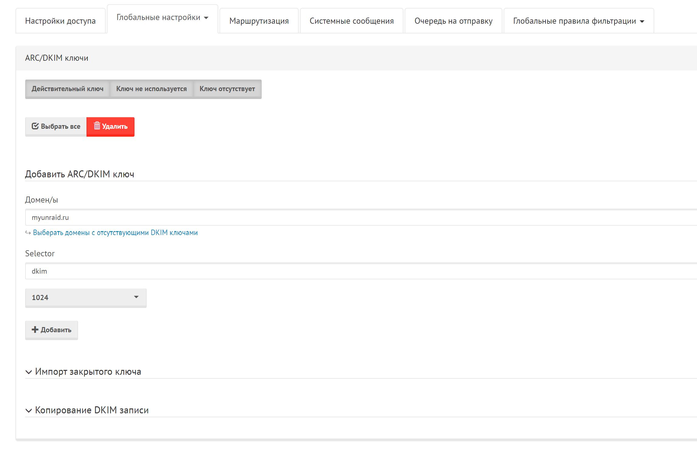 Mailcow - поднимаем свой почтовый сервер на Unraid 6.8.3 37