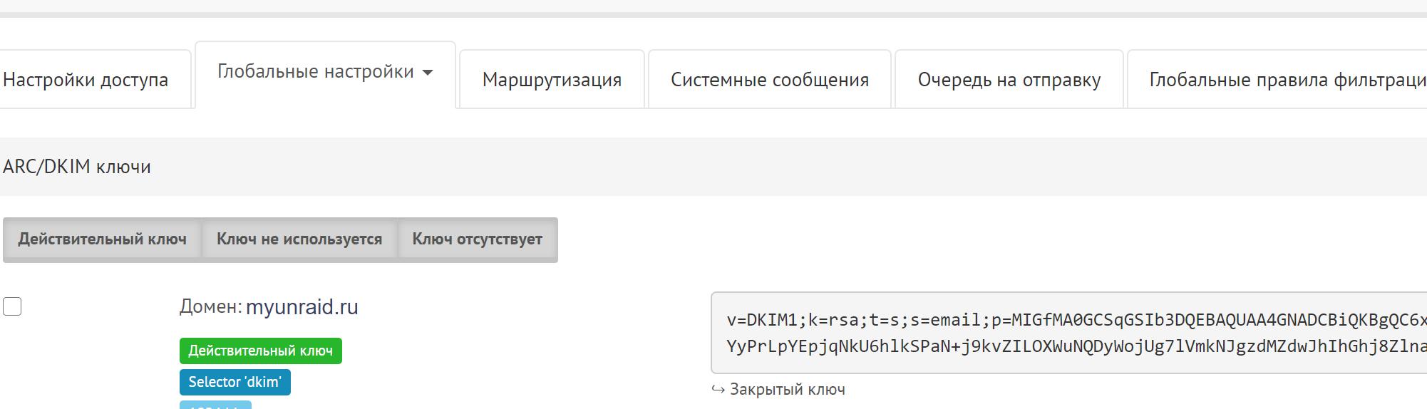 Mailcow - поднимаем свой почтовый сервер на Unraid 6.8.3 38