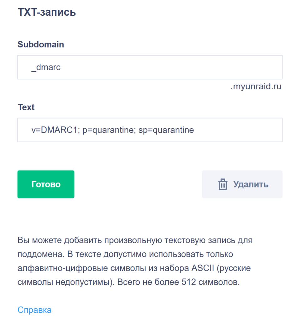 Mailcow - поднимаем свой почтовый сервер на Unraid 6.8.3 34