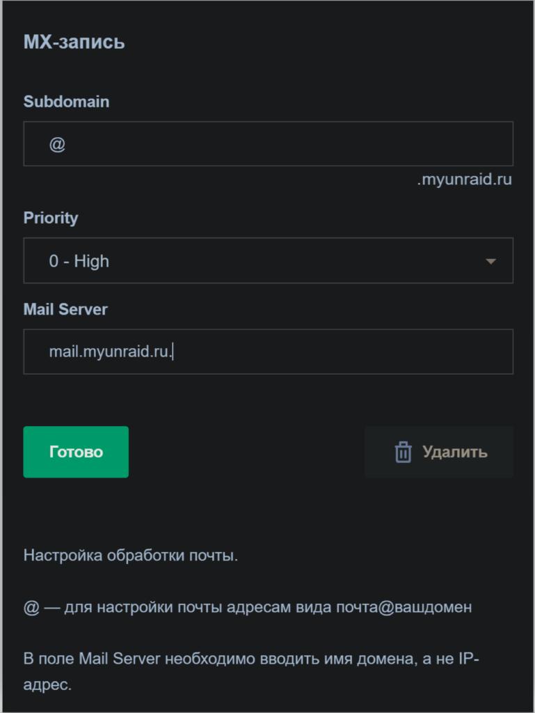 Mailcow - поднимаем свой почтовый сервер на Unraid 6.8.3 2