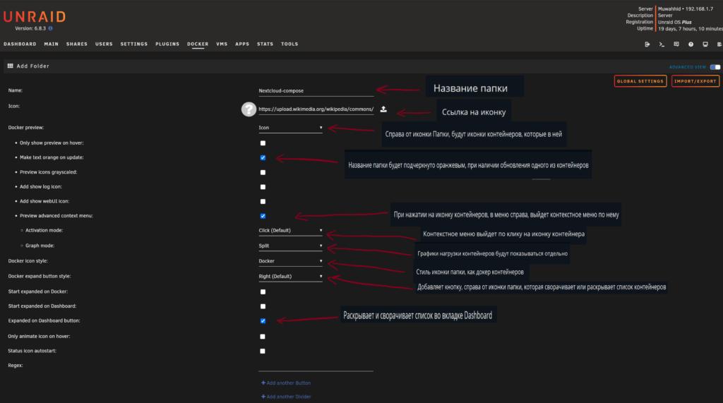 Docker Folder - организуем и раскладываем все по папкам на Unraid 6.8.3 7