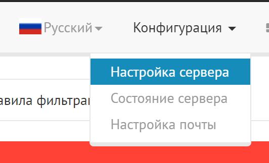 Mailcow - поднимаем свой почтовый сервер на Unraid 6.8.3 13