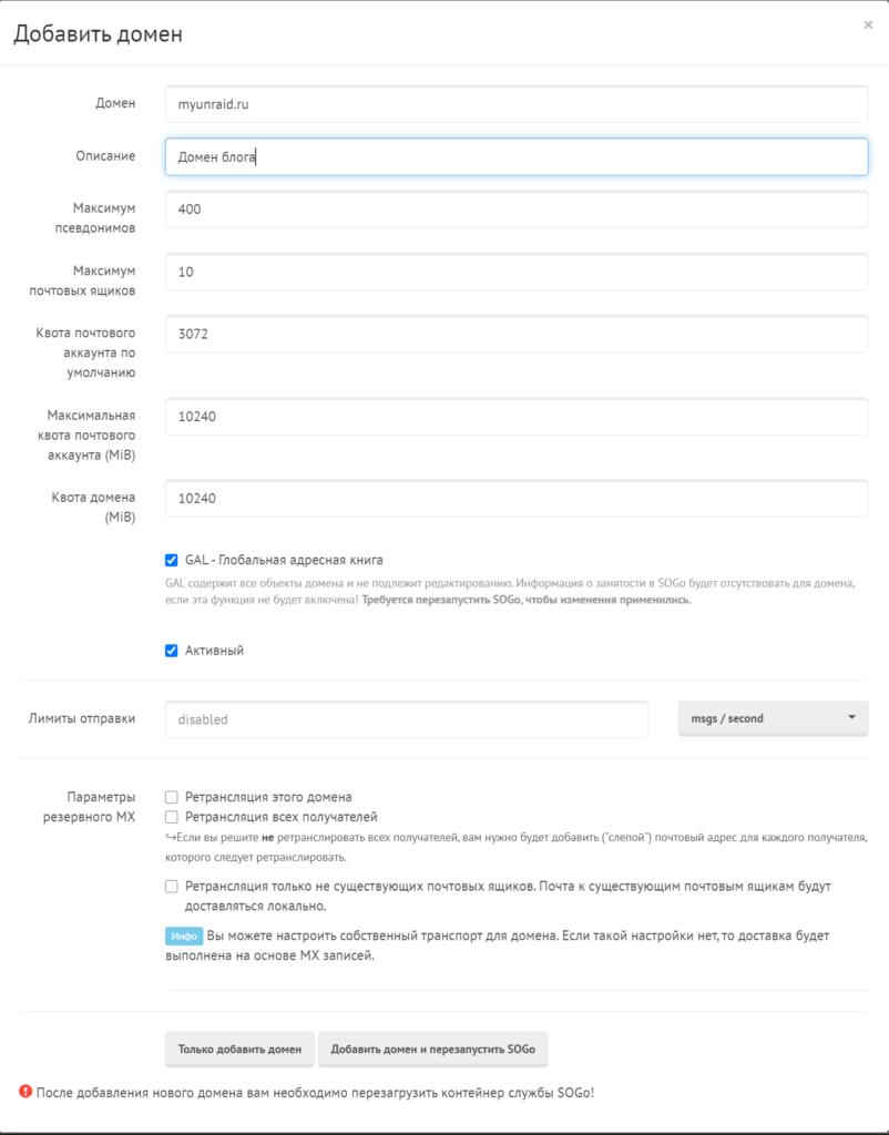 Mailcow - поднимаем свой почтовый сервер на Unraid 6.8.3 16