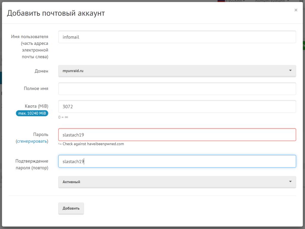 Mailcow - поднимаем свой почтовый сервер на Unraid 6.8.3 19