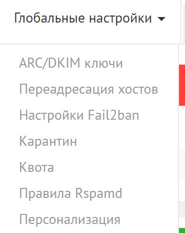 Mailcow - поднимаем свой почтовый сервер на Unraid 6.8.3 36