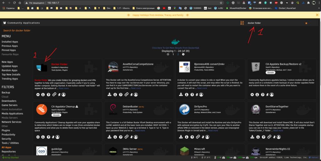 Docker Folder - организуем и раскладываем все по папкам на Unraid 6.8.3 3