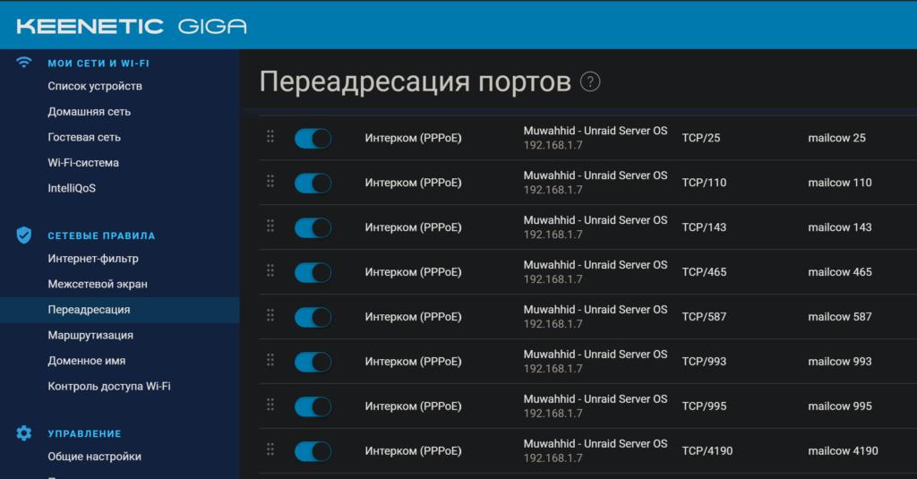 Mailcow - поднимаем свой почтовый сервер на Unraid 6.8.3 3
