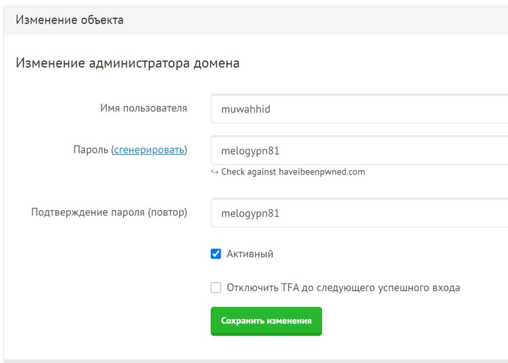 Mailcow - поднимаем свой почтовый сервер на Unraid 6.8.3 12