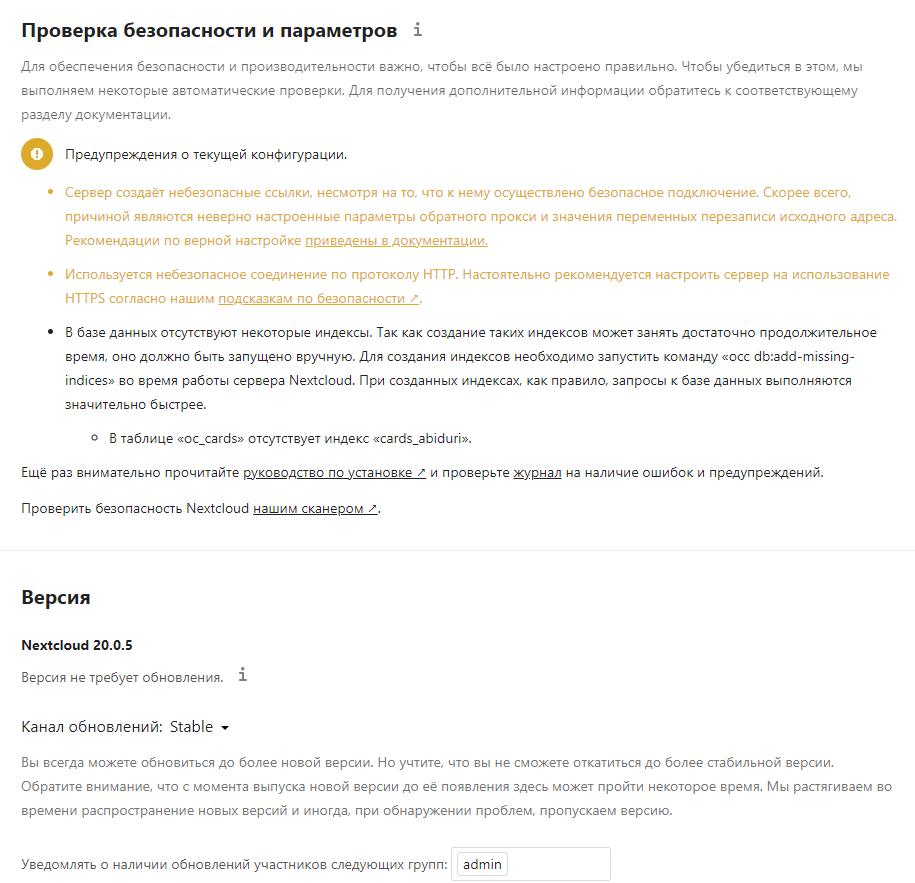 Nextcloud – создаем свое личное облако на unRAID 6.8.3 15