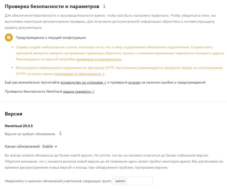 Nextcloud – создаем свое личное облако на unRAID 6.8.3 16