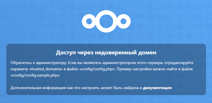Nextcloud – создаем свое личное облако на unRAID 6.8.3 22