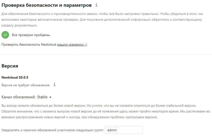 Nextcloud – создаем свое личное облако на unRAID 6.8.3 18