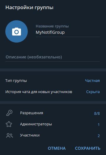 Telegram - настройка уведомлений на unRAID 6.8.3 23