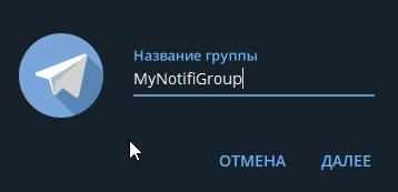 Telegram - настройка уведомлений на unRAID 6.8.3 15